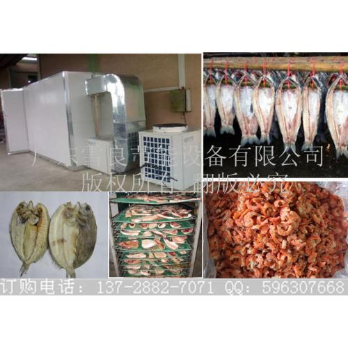 海产品烘干机,海产品烘干设备