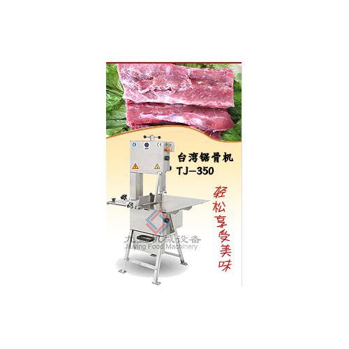 台湾锯骨机厂家TJ-350