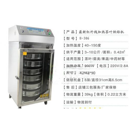 小型6层电加热茶叶烘干机