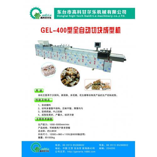 GEL-400全自动切片成型机