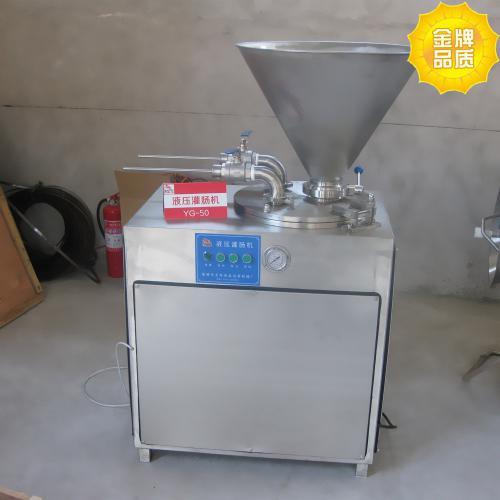 灌肠机 香肠液压灌肠机型号