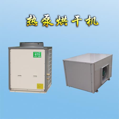 金银花空气能热泵烘干机