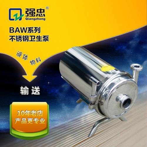 BAW离心泵 奶泵