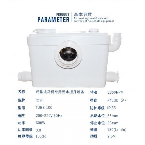 Microboy卫生间污水提升器