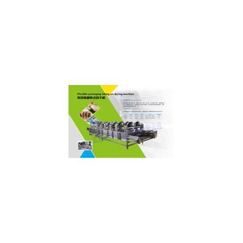 豆干翻转式风干机/小包装软包装翻转式风干线厂家