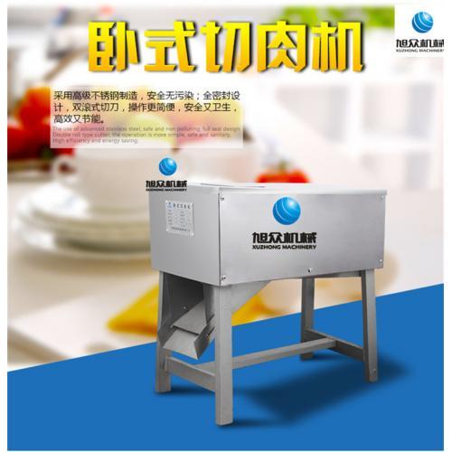 旭众小型电动切肉机商用不锈钢卧式切肉机切肉丝机 切肉设备 酒店专用切肉机 肉制品加工设备