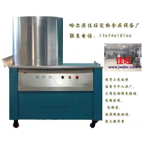 宠物食品设备 JWH-200E-D混料机