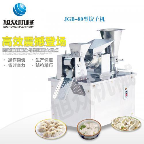 山西饺子机多功能自动饺子机厂家直销小型饺子机 家用饺子机 旭众饺子机 自动包合式饺子机