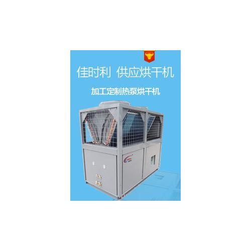 空气能烘干机,食品烘干机 ,药材烘干机