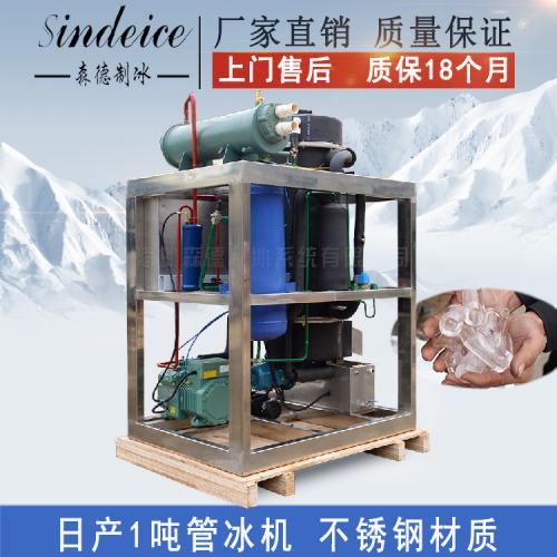 管冰机定制日产1吨管冰机高端酒吧食用保鲜管冰机
