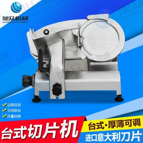 广州 旭众机械 半自动切肉切片机半自动切肉切片机
