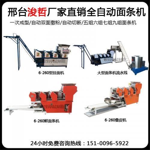 大型挂面机,长短可调,薄厚可调,链轮链条传动,多功能挂面机