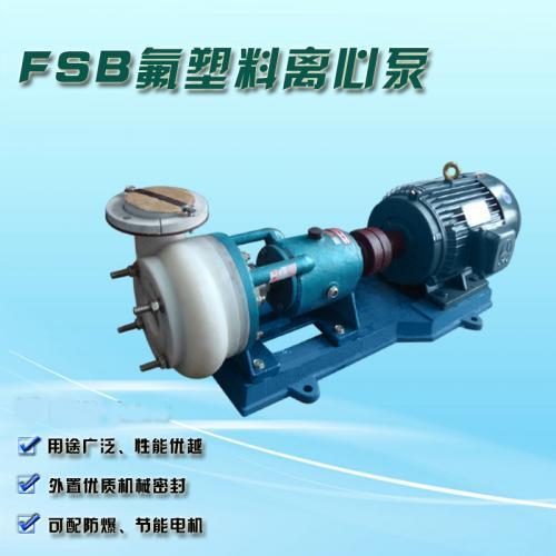 氟塑料耐腐蚀离心泵 卫生级酱油输送泵