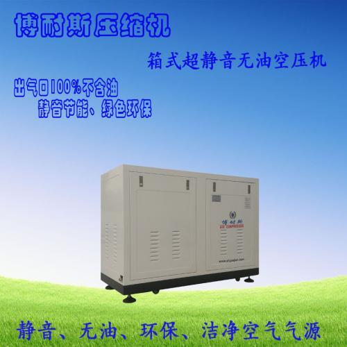 上海博耐斯静音空压机 1立方无油空压机