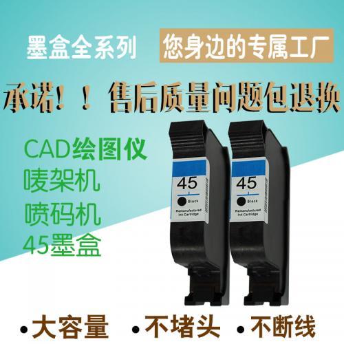 HP45墨盒惠普喷码机唛架机惠普油性墨盒51645A