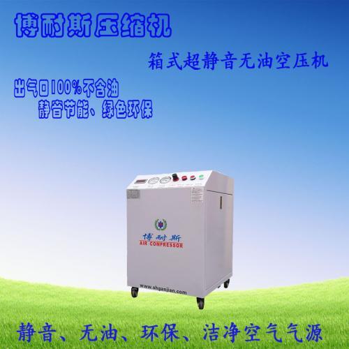 院校、实验室空压机 XW30超静音无油空气压缩机 操作简单