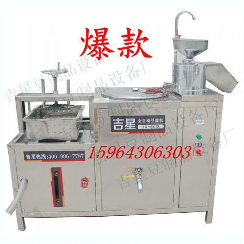 豆腐机 60A型