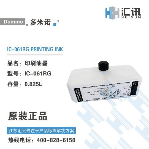 原装正品 多米诺IC-061RG 印刷油墨