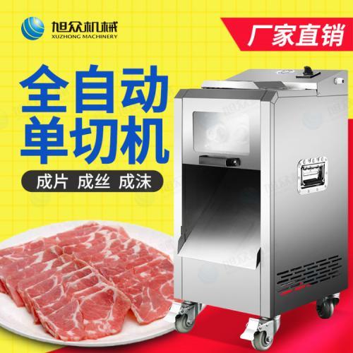 广东  旭众 XZ-7可拆卸单切机切片机  切丝机 切粒机