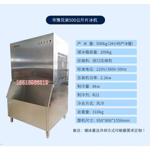 明档餐饮片冰机500公斤制冰机 火锅店制冰机