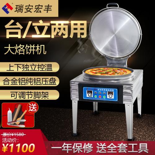 YLBD-300型自动恒温电饼铛