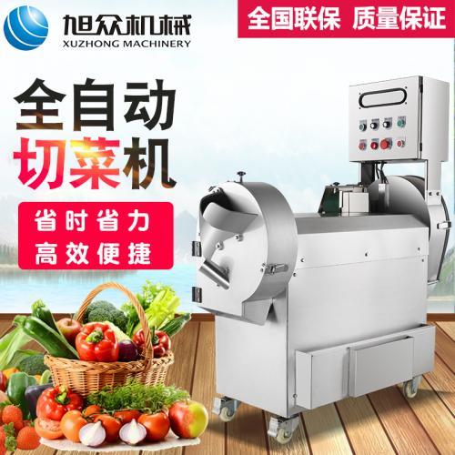 旭众商用680A多功能切菜机全自动食堂切菜机 一机多用果蔬加工设备