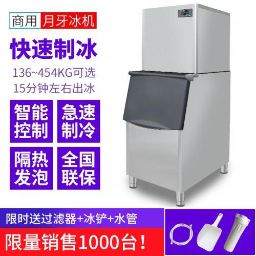 联客月牙冰商用制冰机,出冰快、性价比高厂家直销