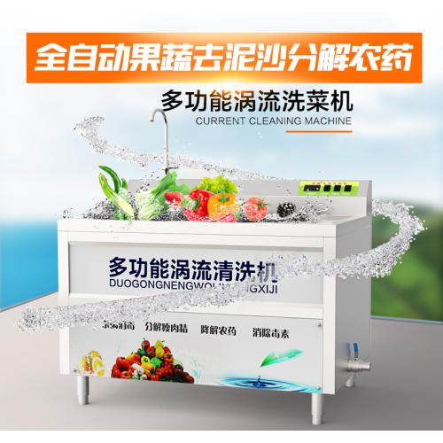 多功能商用洗菜机