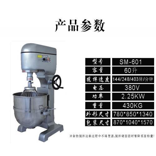 新麦SM-601打蛋机奶油蛋糕馅料搅拌机60升商用搅拌机