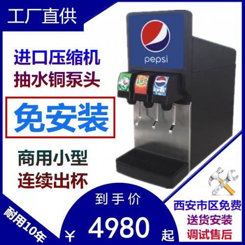 可乐机百事可乐碳酸饮料机