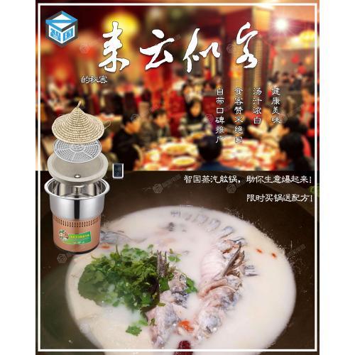 智国蒸汽火锅海鲜石锅鱼蒸汽锅 酒店餐厅专用蒸汽锅
