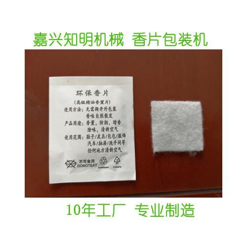 环保香片包装机器设备