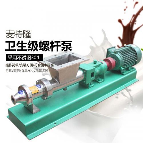 雙向G型單螺桿泵衛生級不銹鋼高粘度食品飲料醬料化妝品輸送泵