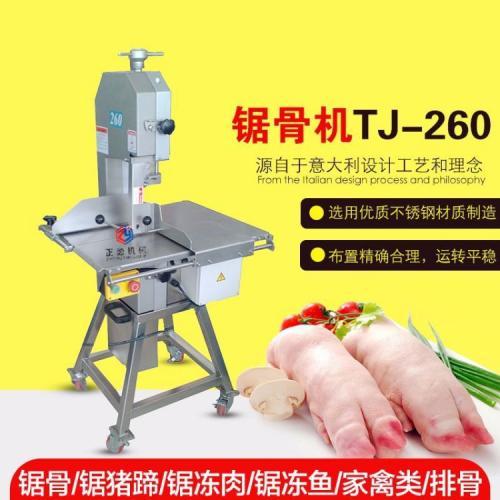 广州商用锯骨机厂家 小型不锈钢锯骨机