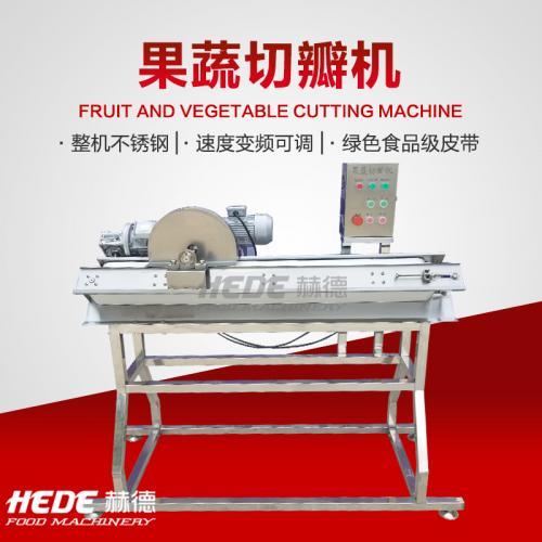 果蔬切半机 白菜分半机 黄桃劈半机 茄子切半机 赫德机械