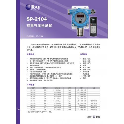 RAE华瑞SP-2104PLUS多量程气体检测仪
