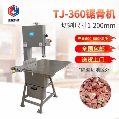 正盈TJ-360商用锯骨机 不锈钢大型锯骨机
