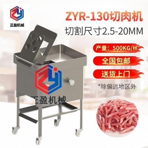 正盈ZYR-130不锈钢新鲜肉切丝切片机