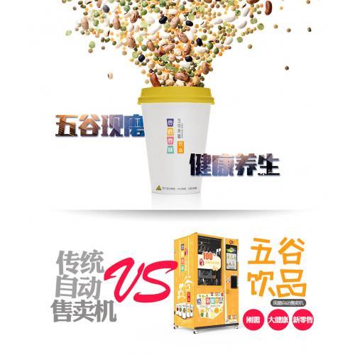 五谷杂粮饮品自动售卖机
