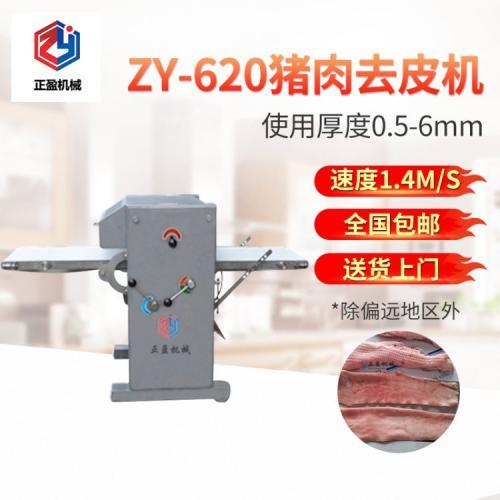 正盈ZY-620全自动猪肉去皮机 不锈钢大型商用去猪皮机