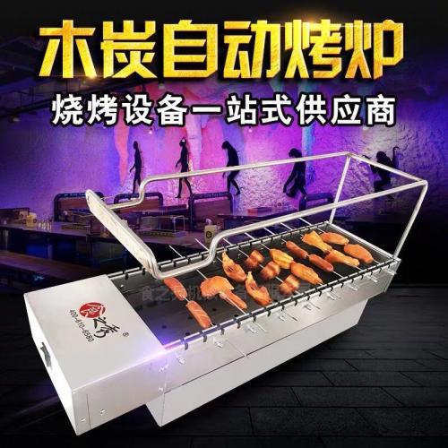 木炭烧烤炉自动翻转烧烤炉很久以前商用烧烤炉