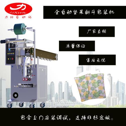 肉松称重包装机 枸杞称重包装机 小袋花生米包装机 称重包装机
