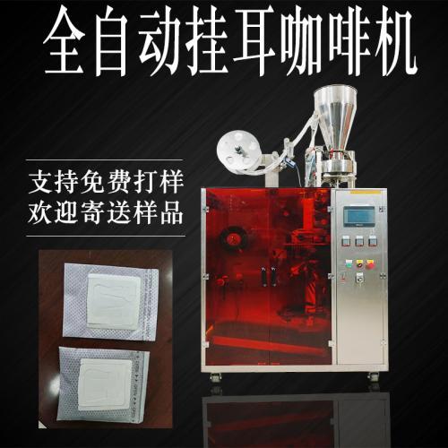 包装机械设备定制挂耳咖啡包装机 咖啡颗粒包装机 袋泡茶充填机