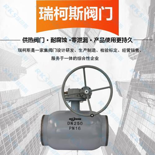 涡轮式全焊接球阀特性和优点