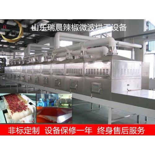 不锈钢隧道式辣椒粉生产线微波干燥设备