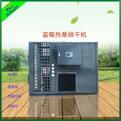 蓝莓热泵烘干机