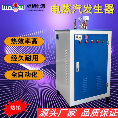 72千瓦電加熱蒸汽發生器 釀酒用小型蒸汽鍋爐