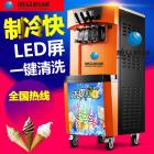 旭众新款冰淇淋机2017新款热销冰淇淋机冰激凌机 夏季热销圣代冰淇淋机 冰淇淋生产设备 [广州市旭众食品机械有限公司 020-23327907]