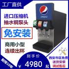 可樂機百事可樂碳酸飲料機 [西安中飲商貿有限公司 02986287688]