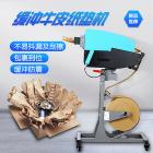 WT-P30牛皮纸垫机揉纸机 [深圳市华利泰新材料有限公司 0755-26642962]